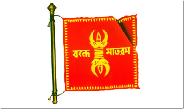 1.Sister Nivedita's Flag (1904-1906)